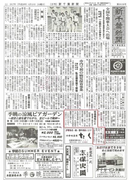 新千葉新聞