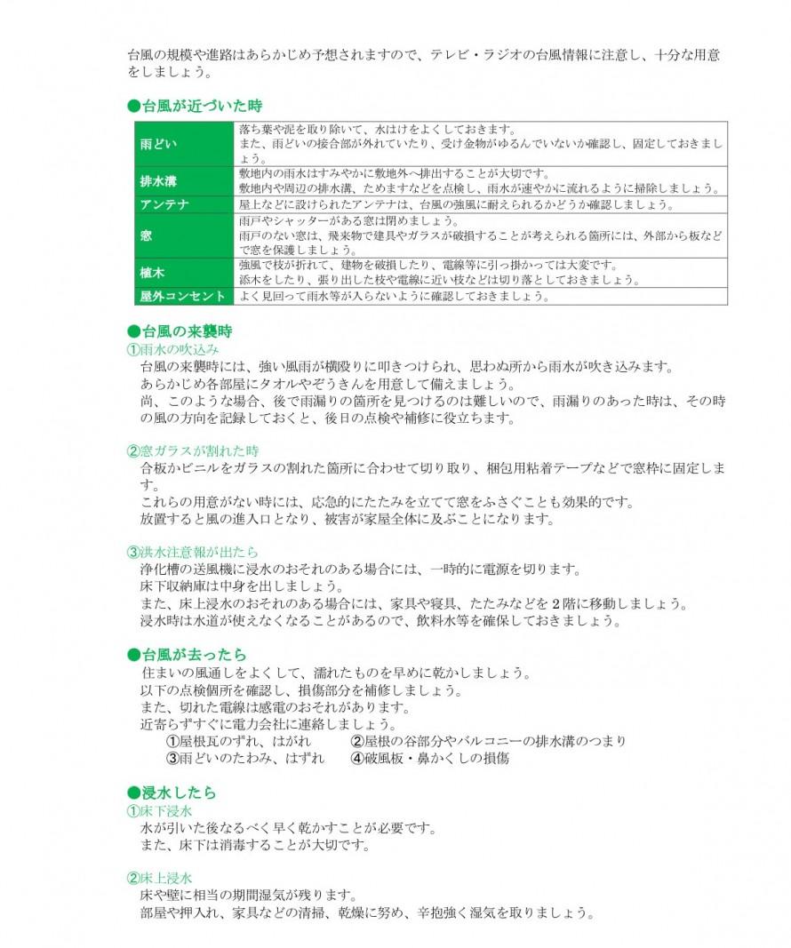住まいの防火対策~台風~