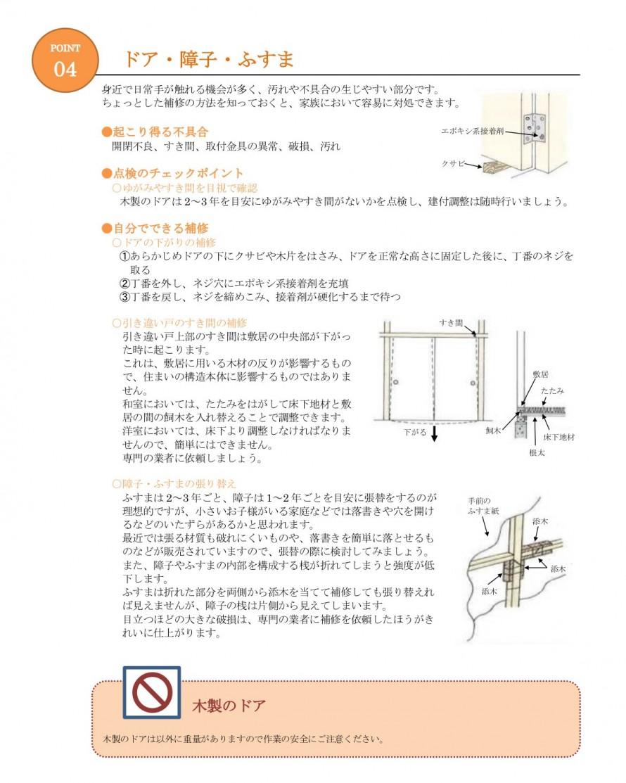 建具の点検と補修
