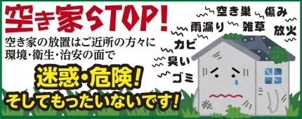 空き家STOP!
