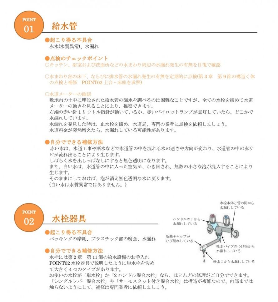 給水設備の点検と補修