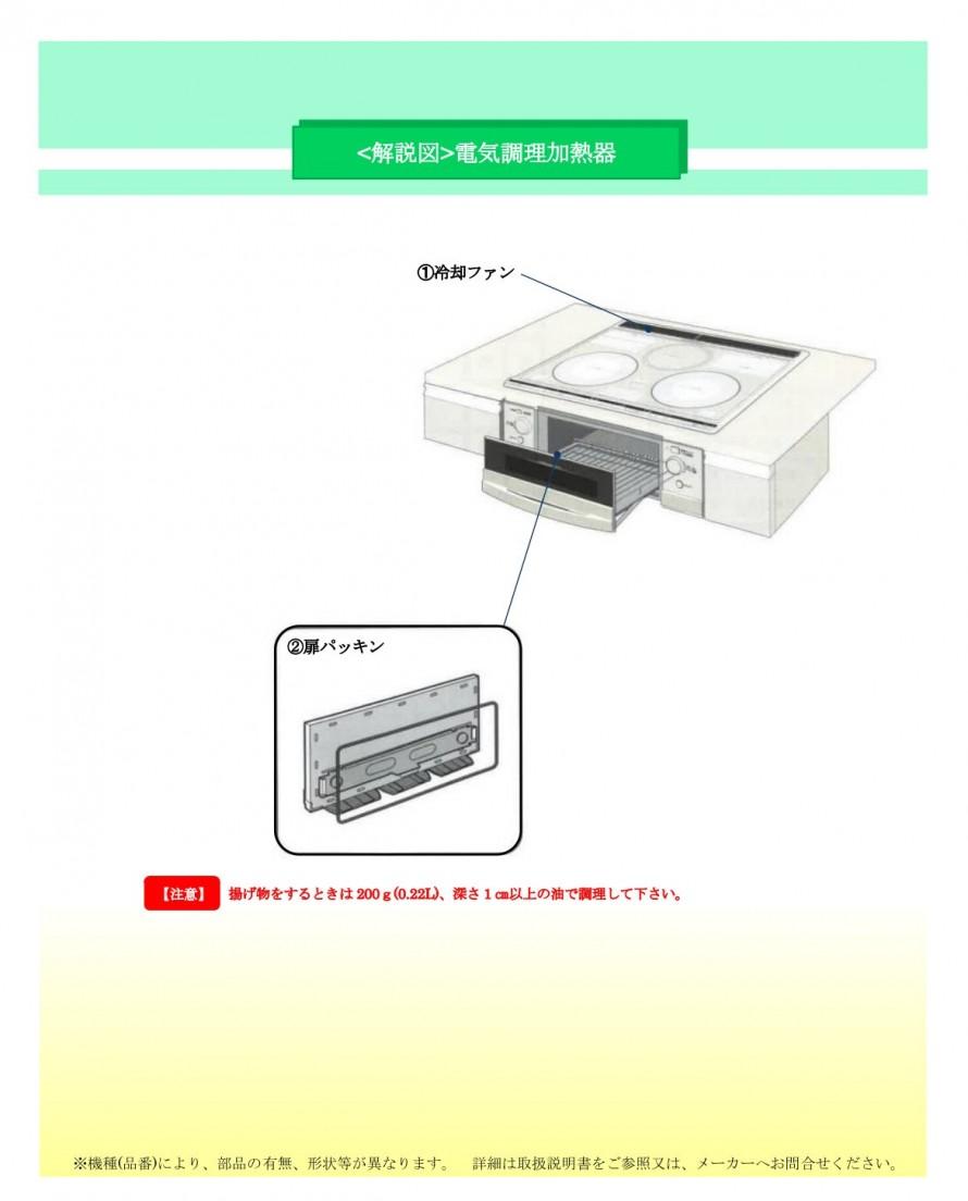 キッチンまわり/電気調理加熱器