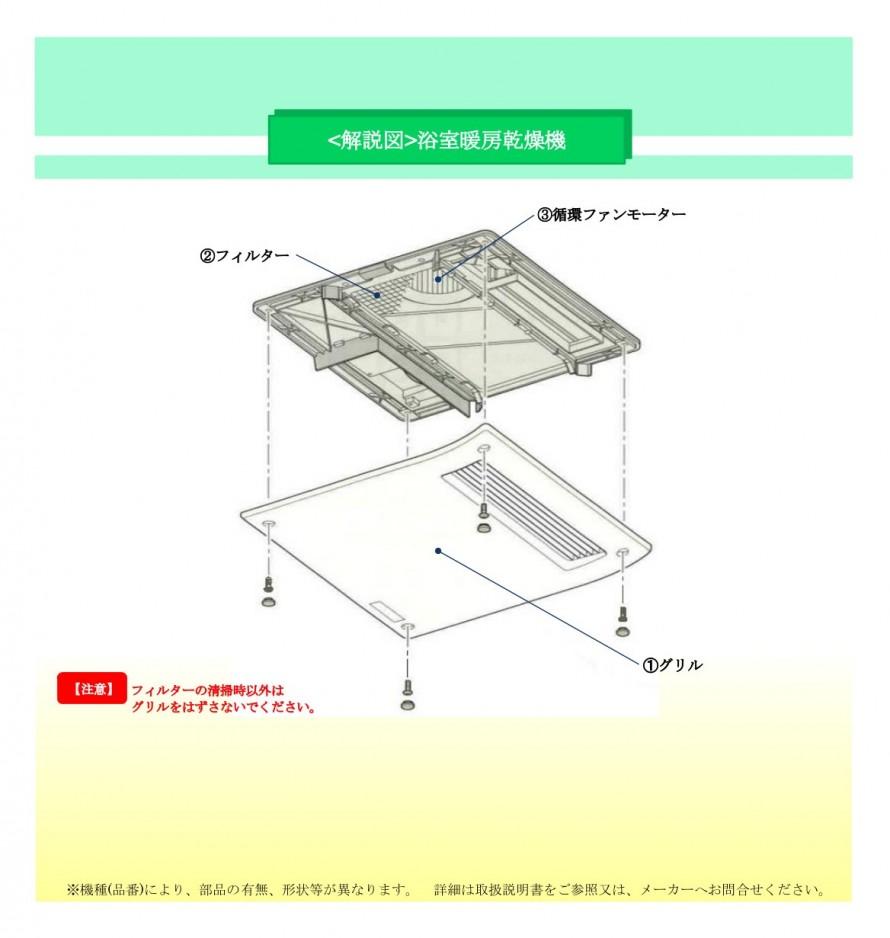 浴室まわり/浴室暖房乾燥機