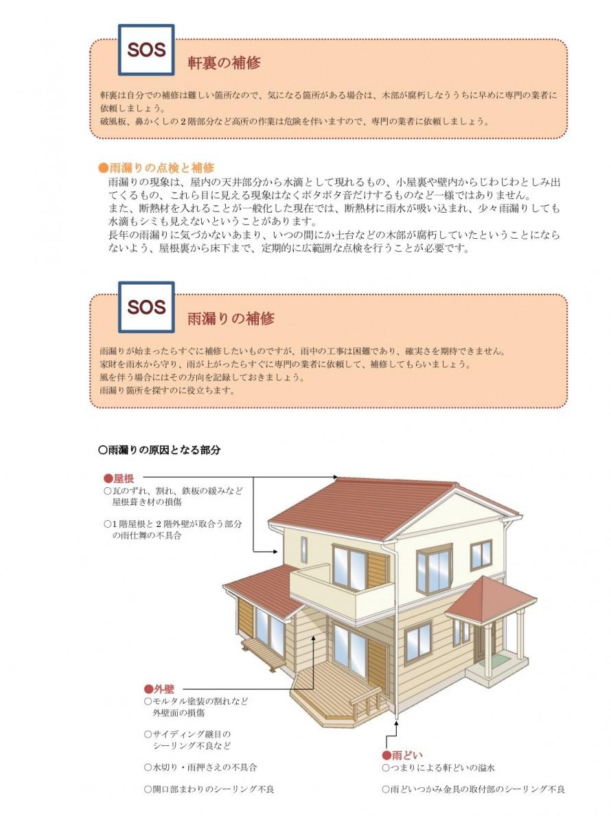 屋根の点検と補修
