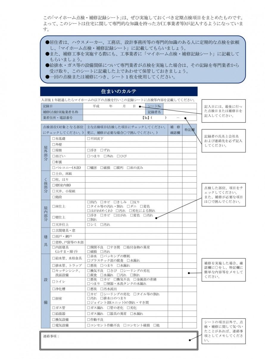 「マイホーム点検・補修記録シート」記入方法