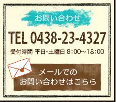 お問い合わせ_side