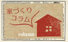 木更津のリフォームは場工務店へ!当社の家づくりコラム
