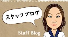 木更津の竜場工務店スタッフブログ